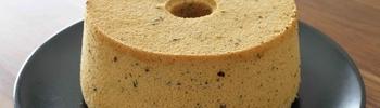 小麦粉を使わないからふわふわ!紅茶のシフォンケーキのレシピ