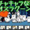 【プレイ動画】カオスラグーン★2 猫ども海を渡る