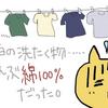 【アトピーマンガ】アトピー家族の洗濯物事情といえば・・・