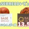 【レビュー口コミ】買ってみた!BASEブレッド・パスタはダイエットに良い?美味しい?