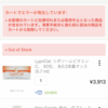 【悲報】リプライセル終了のお知らせ