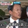 麻生太郎の年収は8億5千万円