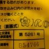平成30年2月1日ライフジャケット着用義務化について。国土交通省型式承認桜マークが着いたものの着用を。CE認証の製品は安くて良さそうだけど使えないのか?