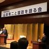 高知県商工会議所連合会の代議員大会に出席
