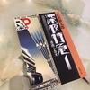 全てを捨ててでも旅をしたくなる!沢木耕太郎の「深夜特急」は読むと危険なくらいおもしろい!