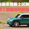 国家一級自動車整備士 口述試験合格への手引き3(問2整備説明)