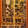 【意味不明】警視庁さん、2年越しに上野のストリッパーを公然わいせつ罪で逮捕してしまう…「苦情が寄せられ」ていた模様。