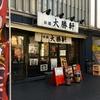 【今週のラーメン2714】 新橋 大勝軒 (東京・新橋) ラーメン 大