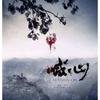 中国映画「喊・山(MOUNTAIN CRY)2016」をネットで見る