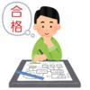 【第二種電気工事士_受験記】合格するための課題の設定とスケジュール作成
