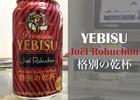 【ビール飲んだ】期間限定!限定商品!サッポロ ヱビスビール with ジョエル・ロブションは格別の乾杯できまっせ!