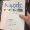 【書評】『Kaggleで勝つデータ分析の技術』(技術評論社)