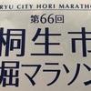 桐生市堀マラソン初参戦の巻