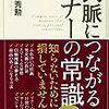 櫻井秀勲さん 著書の「人脈につながるマナーの常識」