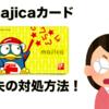 majica/マジカカードが紛失したら...。ポイントは無くなる?対処方法を紹介!