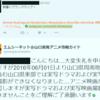 MNR開局15周年記念人気アニメ投票リサーチのお知らせ