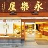 抹茶と京菓子が楽しめる『永楽屋(えいらくや)』本店・喫茶室〜京都河原町