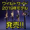 【レジットデザイン】戦闘力の高いロッド「ワイルドサイドWSS 66L・WSC 64XH」発売!