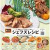 企画 商品 シェフズレシピ 時短食材 イトーヨーカドー 5月8日号