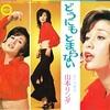 【特選】阿久悠(作詞)のヒット曲(70年代) 5選