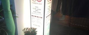 品川「戸越銀座温泉」〜天然温泉露天風呂と冷水風呂でととのう銭湯サウナ