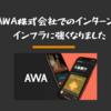AWA株式会社でのインターンでインフラに強くなりました
