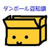 ダンボールの豆知識②~形状や材質のおはなし~