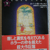 ロバート・マキャモン「スワンソング 下」(福武書店)-1