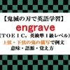 engraveの意味【鬼滅の刃の英語】十二鬼月の描写で例文、語源、覚え方(TOEIC・英検準1級レベル)【マンガで英語学習】