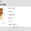 【ウイイレアプリ2019】ソル キャンベル レベルマックス能力値!!