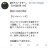 【DIY豆知識 156】面白い名前の商品『モンキーレンチ』