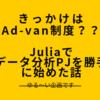 社内の新制度(Googleのあのルール??)を使い、社内データのJuliaで統計分析PJ(仮)を1人で勝手にキックオフしてみました