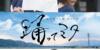 【日本映画】「踊ってミタ〔2020〕」を観ての感想・レビュー