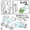 松葉沢ダム(新潟県十日町)