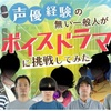 OMOROの男たち〜オモコロボイスドラマを聴いた〜