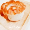 島根《なんぽうパン》バラパン🌹
