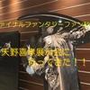 ファイナルファンタジー・吸血鬼ハンターDファン歓喜!天野喜孝の世界観が無料で見られるファンタジーアート展に行ってきた