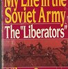 亡命ソ連スパイの本に登場する日本