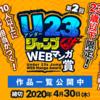 「第2回U23ジャンプWEBマンガ賞」の作品一覧コーナーを公開しました