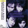 アルバム『THE ELEPHANT KASHIMASHI』