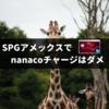 SPGアメックスでnanacoチャージしてはいけない理由【nanacoチャージはこのカード】