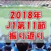 【ジュビロ磐田】あえて言おう。日本の審判はカスであると。上村篤史主審のブレブレ判定に泣かされたゲーム【2018年J1第11節レビュー】