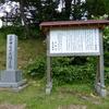 山越郡長万部町 史跡 東蝦夷地南部藩ヲシャマンベ陣屋跡に訪問