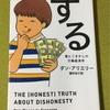 『ずる 嘘とごまかしの行動経済学』