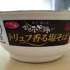 【今週のカップ麺52】 金色不如帰 トリュフ香る塩そば (サンヨー食品)