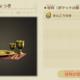 【あつ森】おうごんのしょっき(黄金の食器)の入手方法・使い道