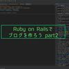 【動画解説】Ruby on Railsでブログを作るpart2 deviseでログイン機能編