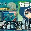 【オリパ開封】カードショップセラ 5000円オリパ ラストを購入!出るか?!ガイアの揺籃の地!