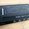 はじめてのゲーミングキーボード!【Corsair K95 RGB PLATINUM -MX Speed-】使用レビュー!