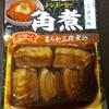 日本ハムの「トンポーロ 角煮 柔らか三段煮込」を食べました!《フィラ〜食品シリーズ #52》